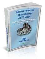 Справочник по кодам ошибок 41TE
